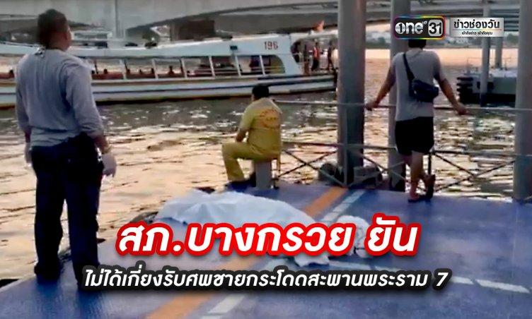 สภ.บางกรวย ยัน ไม่ได้เกี่ยงรับศพชายกระโดดสะพานพระราม 7