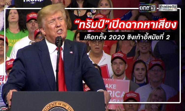 """""""ทรัมป์""""เปิดฉากหาเสียงเลือกตั้ง 2020 ชิงเก้าอี้สมัยที่ 2"""