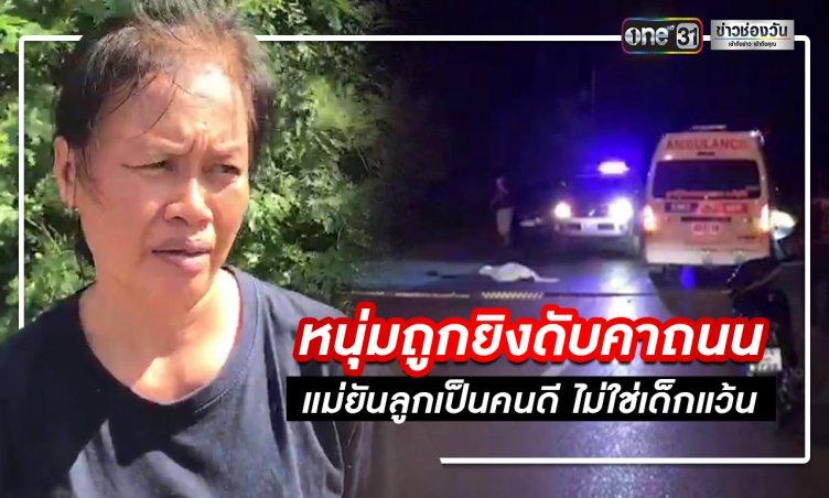 หนุ่มถูกยิงดับคาถนน แม่ยันลูกเป็นคนดีไม่ใช่เด็กแว้น