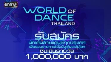 รับสมัคร WOD THAILAND