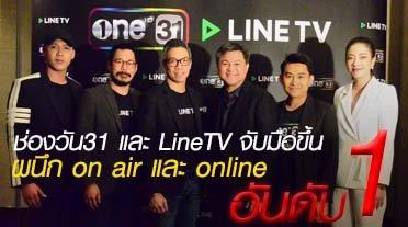 ช่องวัน31 และ LineTV ผนึกกำลังส่งละครเด็ด