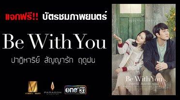 แจกฟรี!! บัตรชมภาพยนตร์เรื่อง Be With You