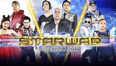 STARWAR สงครามดวงดาว