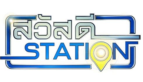 สวัสดี Station
