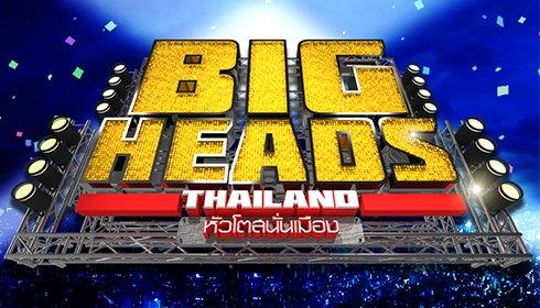 BIG HEADS THAILAND หัวโตสนั่นเมือง