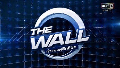 (RERUN) THE WALL กำแพงพลิกชีวิต