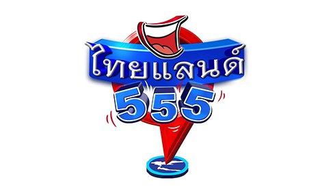 ไทยแลนด์ 555