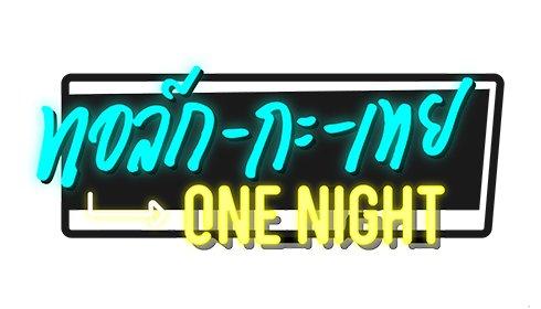 ทอล์ก-กะ-เทย one NIGHT