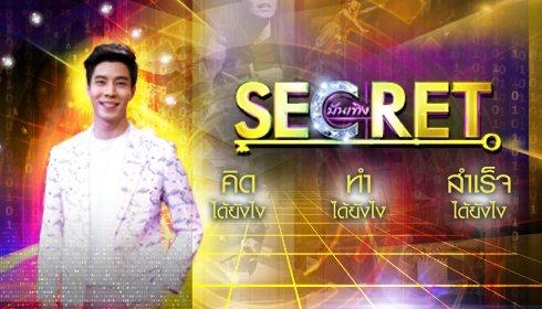 (RERUN) SECRET บันเทิง