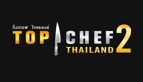 (RERUN) Top Chef Thailand Season 2
