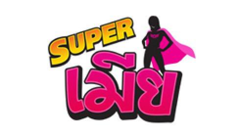 Super เมีย