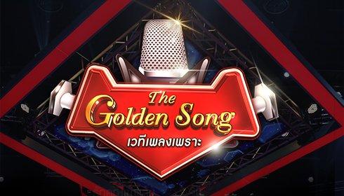 THE GOLDEN SONG เวทีเพลงเพราะ