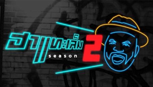 ฮาแทะเล็ม Season 2