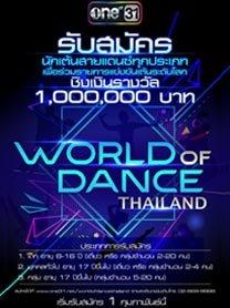 WORLD OF DANCE THAILAND