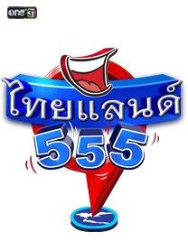 ไทยแลนด์555