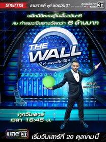 รายการ THE WALL กำแพงพลิกชีวิต ช่องวัน31