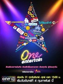 รายการ one entertain ทุกวันจันทร์-ศุกร์ เวลา 15:00 น.