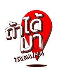 ถ้าได้มา TADAIMA