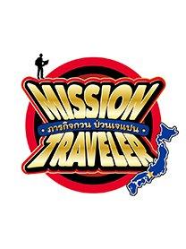 Mission Traveler ภารกิจกวน ป่วนเจแปน