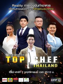 TOP CHEF THAILAND SEASON 3