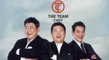 รายการ The Team Chef ย้อนหลัง