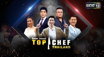 ท็อปเชฟไทยแลนด์ Top chef thailand