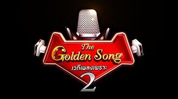 The Golden Song เวทีเพลงเพราะ Season 2