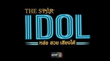 รายการ TheStarIdol หล่อสวยเสียงได้ เร็วๆ นี้